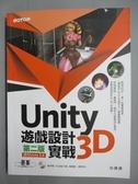 【書寶二手書T9/電腦_ZBH】Unity 3D遊戲設計實戰(第二版)(適用Unity 5.X)_邱勇標