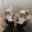 棉拖鞋女冬可愛奶牛學生家用室內毛絨拖鞋防滑保暖月子鞋【白嶼家居】