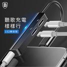 【BASEUS 倍思】L52 iOS轉雙iOS母座+3.5母座三合一轉接頭 轉接頭 Lightning 三合一 3.5mm耳機 轉接線