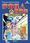 二手書博民逛書店 《宇宙怪人的秘密-科幻密碼1》 R2Y ISBN:9867229274│哈米頓