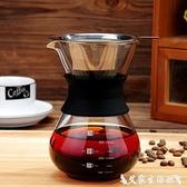 咖啡壺 咖啡手沖杯濾網免濾紙玻璃分享壺家用沖泡器具滴漏咖啡過濾器套裝 艾家