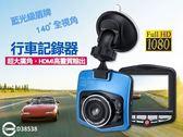 FHD1080 高畫質行車記錄器
