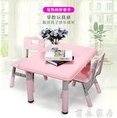 兒童桌椅套裝幼兒園桌椅塑料游戲桌吃飯畫畫桌子可升降寶寶學習桌【萌森家居】
