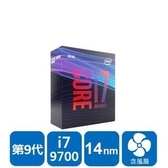 【綠蔭-免運】INTEL 盒裝Core i7-9700