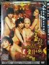 挖寶二手片-T03-280-正版DVD-華語【金瓶梅2:愛的奴隸】-早川里奈 上原kaera(直購價)海報是影印
