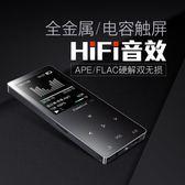 錄音筆運動MP3播放器觸摸按鍵MP4無損錄音筆有屏迷你學生隨身聽