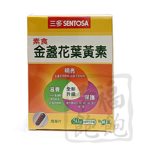 三多素食金盞花葉黃素膠囊50粒/盒(金盞花、山桑子萃取物)