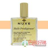 現貨 NUXE 全效晶亮護理油 100ML 護髮 妝前打底 精華液 按摩油 歐樹【巴黎好購】NUX1010001