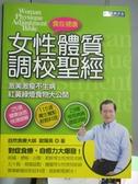 【書寶二手書T2/醫療_ZBR】女性體質調校聖經:激美激瘦不生病 紅黃綠燈食物大公開_歐陽英