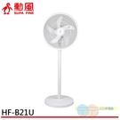 SUPA勳風 14吋 無段速極能DC直流電風扇 台灣製造 HF-B21U