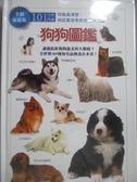 【書寶二手書T1/寵物_NGK】狗狗圖鑑(全新家庭版)_阿德頓