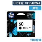 原廠墨水匣 HP 黑色 NO.60 / CC640WA / CC640 /適用 HP DeskJet D2500/D2530/D2545/F4200/F4230