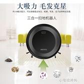 掃地機器人充電款 家用自動清潔機吸塵器 毛刷掃拖一體機遙控  【全館免運】