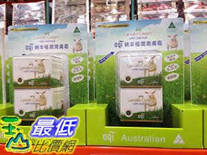 [COSCO代購]  AQI LANOLIN BODY CREAM 澳洲潔麗雅綿羊潤膚霜 250公克x2入 C67394