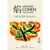 焰:加拿大傳奇民謠詩人李歐納.柯恩最後的詩歌與手稿