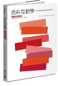 色彩互動學(50週年暢銷紀念版)【城邦讀書花園】