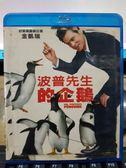 影音專賣店-Q00-553-正版BD【波普先生的企鵝】-藍光電影