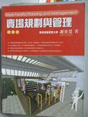 ~書寶 書T1 /大學商學_POG ~賣場規劃與管理_ 謝致慧
