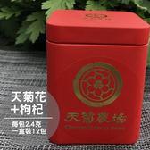 自然農法天菊花加枸杞茶包2.4g x12袋