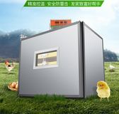 孵化機 佰輝智慧孵化機全自動小型家用型孵化器小雞鴨孵蛋機器恒溫孵化箱 非凡小鋪 JD