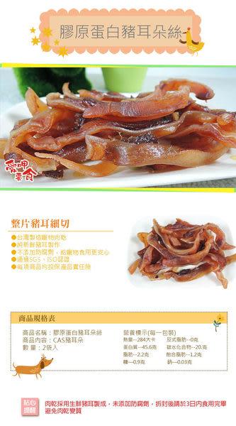 {寵物家-愛加商行}【愛呷零食】台灣製造寵物膠原蛋白豬耳朵絲 200g 喔!看呢來