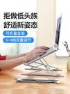 筆記本電腦支架鋁合金桌面增高托架散熱器懸空折疊便攜式支撐底座【快速出貨】