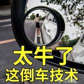 汽車後視鏡小圓鏡盲點360度無邊超清廣角反光可調高清倒車輔助鏡igo 沸點奇跡
