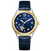 【台南 時代鐘錶 CITIZEN】星辰 星星 皮革錶帶 簍空機械女錶 PC1009-27M 藍 34mm