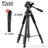 偉峰520三腳架單反微單相機腳架攝影架便攜三角架手機直播支架 ATF LOLITA
