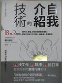 【書寶二手書T8/心理_CN2】自我介紹的技術_橫川裕之