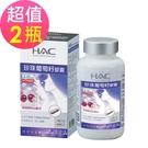 【永信HAC】珍珠葡萄籽膠囊x2瓶(90粒/瓶)