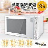【惠而浦Whirlpool】30L微電腦微波爐 MWG030EW