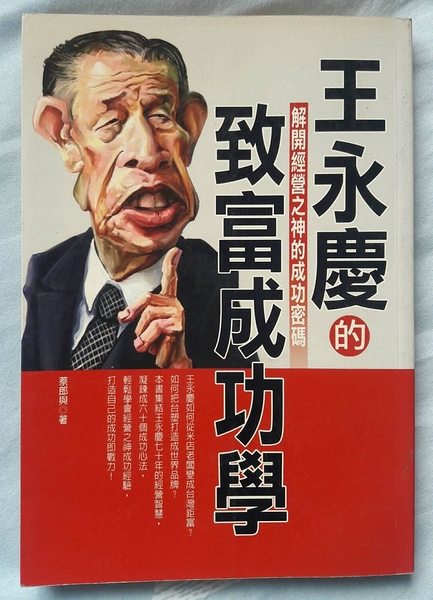 (二手書)王永慶的致富成功學-優勢力7