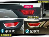 莫名其妙倉庫【KL030 後霧燈框】2013 Ford 福特 The All New KUGA 配件後霧燈框全罩