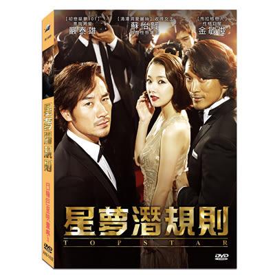 星夢潛規則DVD 嚴泰雄/金敏俊