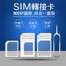 【A1309】 4合1 諾斯 NOOSY 轉接卡 nano sim卡轉接 micro sim 轉接卡托 sim卡套 四合一