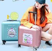 小行李箱女密碼箱小型18寸輕便兒童拉桿登機箱小號20可愛旅行箱子 海角七號