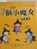 【書寶二手書T7/少年童書_I5V】3個小魔女故事書_喬姬.亞當斯,  周思芸