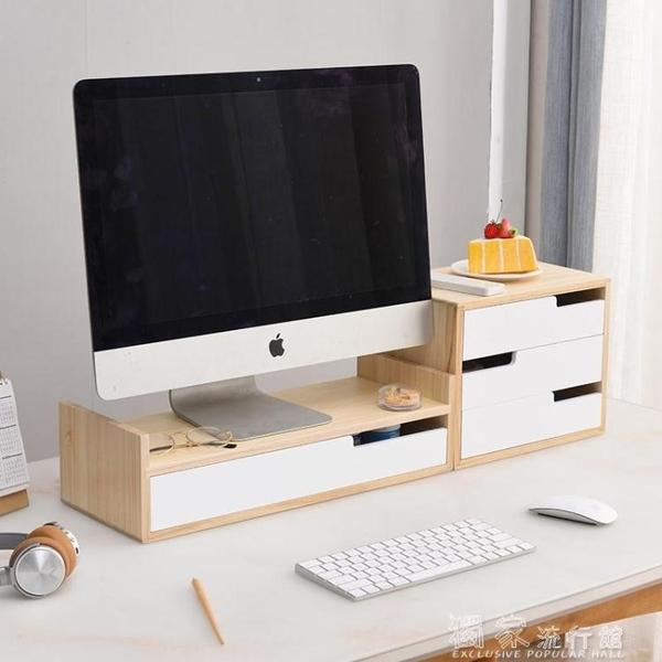實木電腦增高架護頸可調節台式顯示器底座加高架子辦公桌面收納 YYS