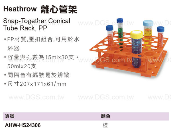 《Heathrow》離心管架 Snap-Together Conical Tube Rack, PP