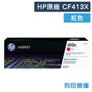 原廠碳粉匣 HP 紅色高容量 CF413X / CF413 / 410X /適用 HP Color LaserJet Pro M452 / M477