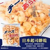 日本起司餅乾 65g/包