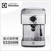 【歐風家電館】(送ECG3003磨豆機)瑞典 Electrolux 伊萊克斯 高壓義式濃縮咖啡機 EES200E /EES-200E