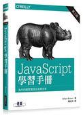 (二手書)JavaScript 學習手冊 第三版