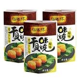 怡祥原味干貝味燒 3罐/組