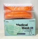 【健康之星】宏瑋醫用級平面口罩(橘色) 雙鋼印50片