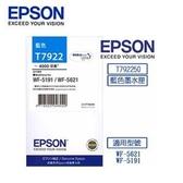 EPSON 原廠高容量墨水匣 T792250 藍
