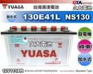 【久大電池】YUASA 湯淺汽車電瓶 130E41L 115Ah 加水式 發電機 FUSO 中華 新堅達 3.5T