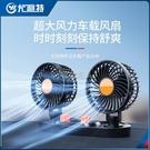 車載風扇12V大貨車強力制冷車用電扇24V空調扇汽車內靜音小電風扇 快速出貨