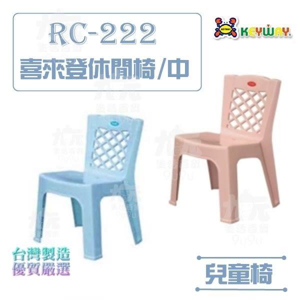 【九元生活百貨】聯府 RC-222 喜來登休閒椅/中 兒童椅 塑膠椅 RC222